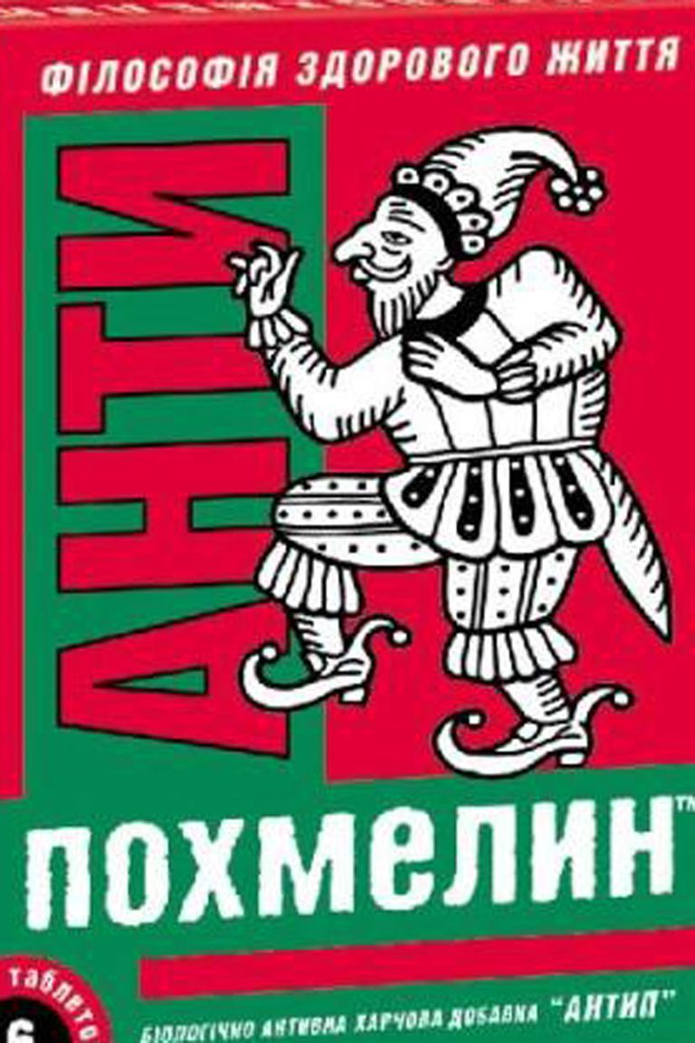 """Suplemento """"antipokhmelin"""" comercializado en Ucrania"""