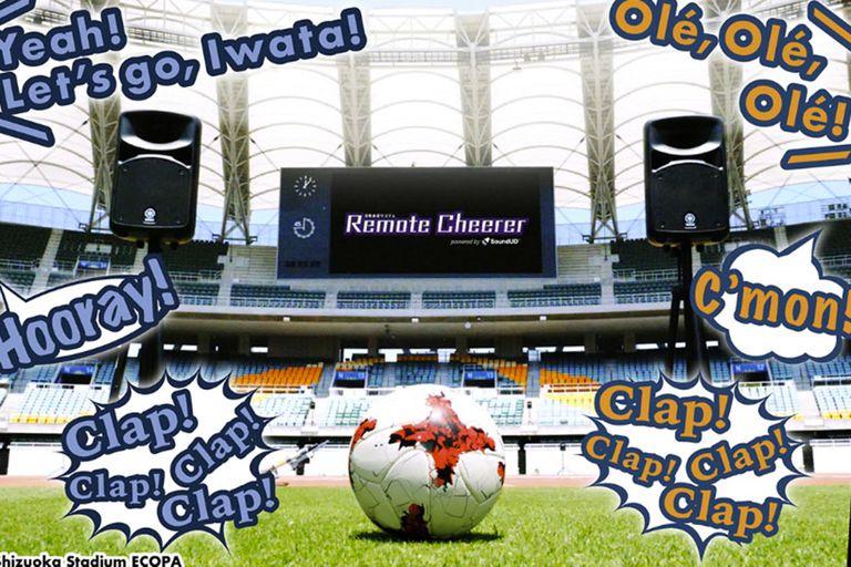 El programa Remote Cheerer es desarrollado y probado en Japón por la empresa Yamaha.