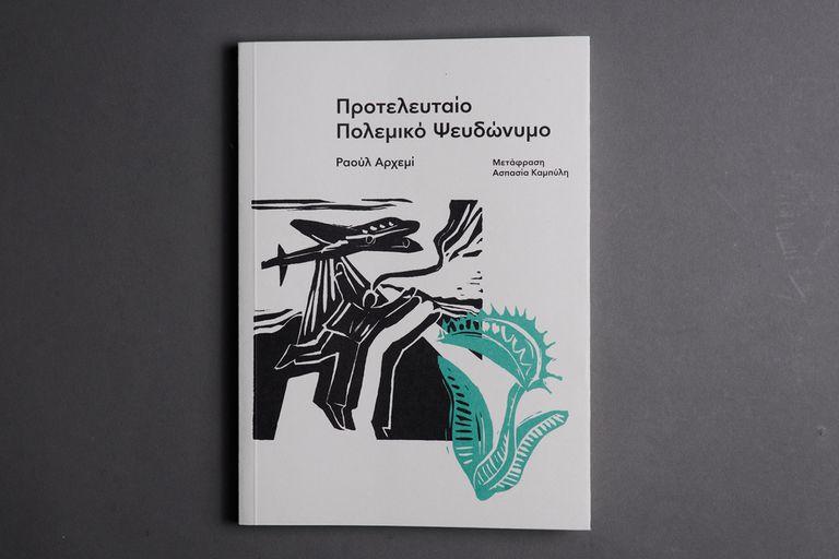 Portada de la novela del argentino Raúl Argemí traducida al griego